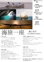 海旅一座_2015_800.jpg