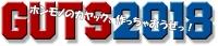 GUTS2018_Logo.jpg